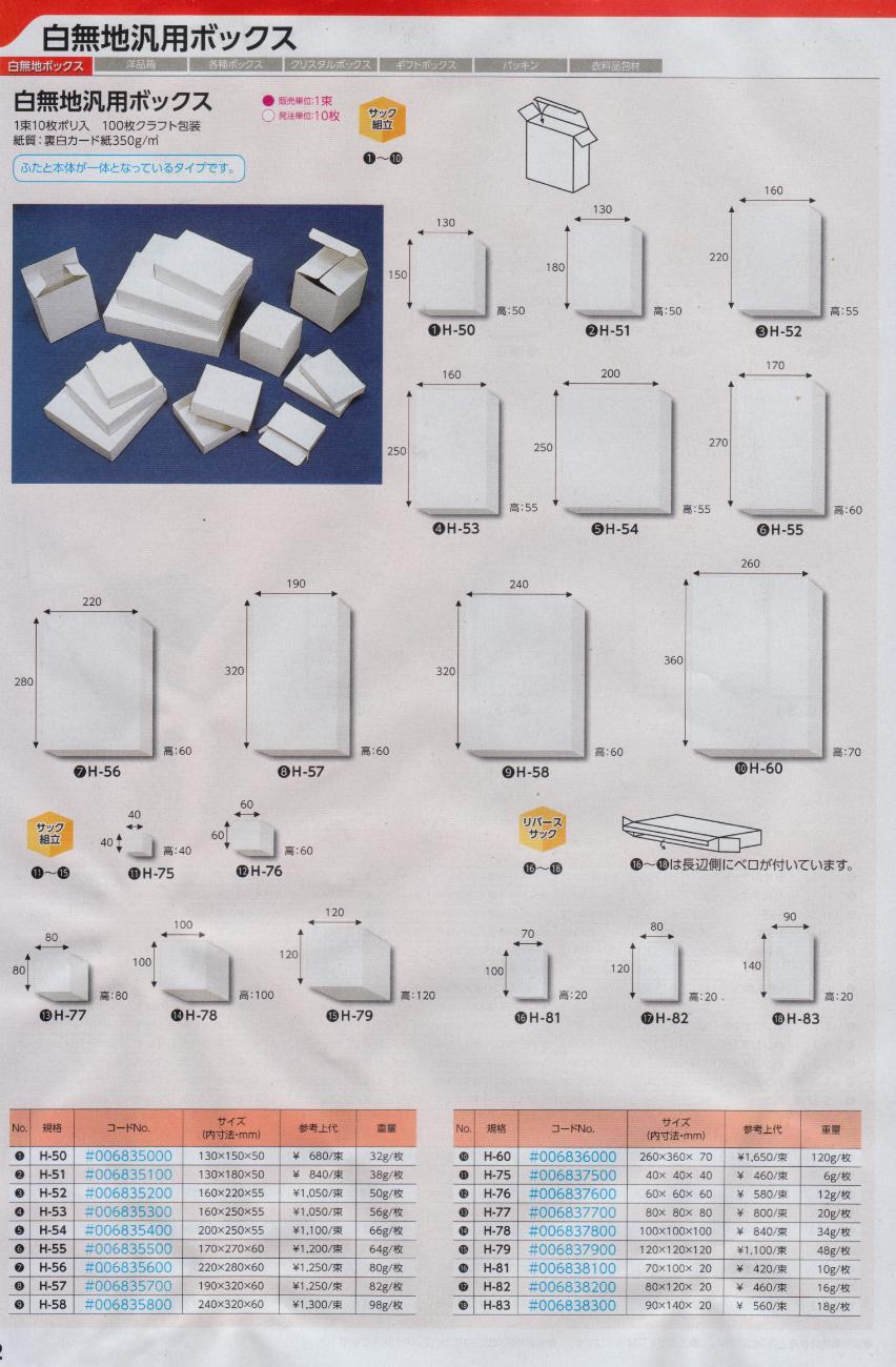 画像1: 【白無地汎用ボックス H-75 】1束10入